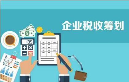 软件行业税增值税筹划方案
