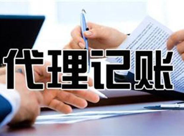 北京代理记账小微企业网上报税流程