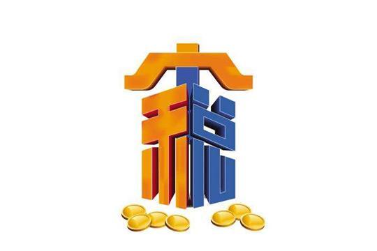 税收信息化管理生产商的转型_公司税务筹划_个人税务筹划_所得